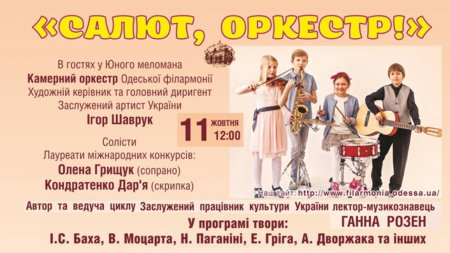 Салют, Оркестр! 11.10.2020