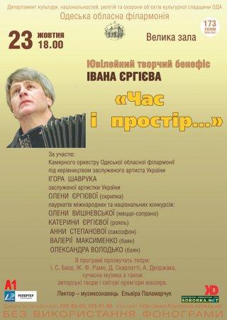 «Час і простір...» Ювілейний творчий бенефіс Івана Єргієва