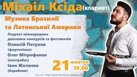 Mihail Ksida Quartet. 21.10.20