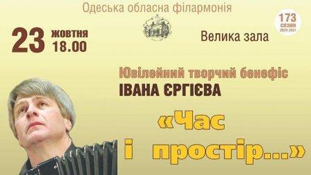 Ювілейний творчий бенефіс Івана Єргієва! 23.10.20