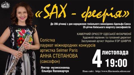 SAX-феєрія. 04.11.20