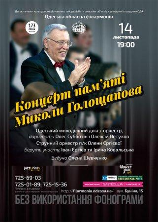 Концерт пам'яті М.Голощапова