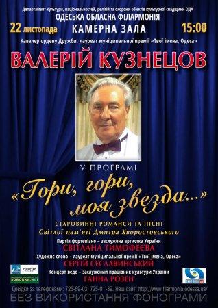 """Валерій Кузнецов у програмі """"Гори, гори, моя звезда..."""""""