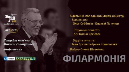 Концерт пам'яті М.Голощапова. 14.11.20