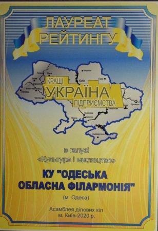 Одеська обласна філармонія - лауреат рейтингу