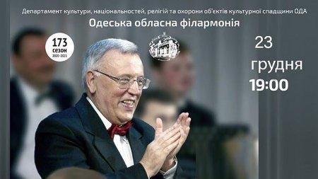 Концерт пам'яті М.Голощапова. 23.12.20