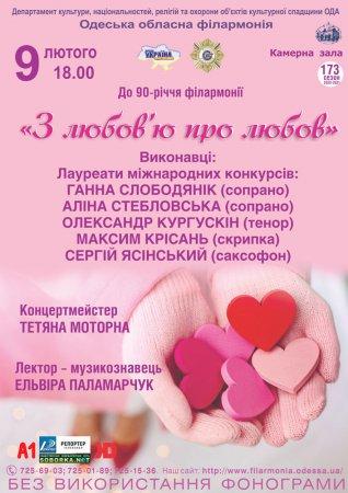 До 90-річчя філармонії. «З любов'ю про любов»