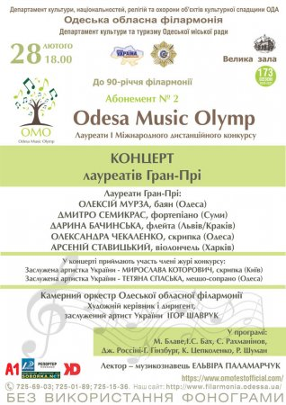 Абонемент №2 Odesa Music Olymp. Лауреати I Міжнародного дистанційного конкурсу
