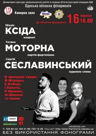 Концерт артистів філармонії