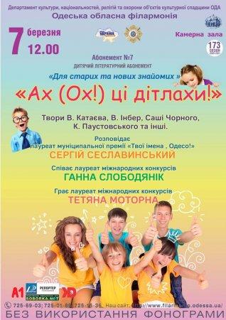 Абонемент №7 дитячий літературний «Для старих та нових знайомих»