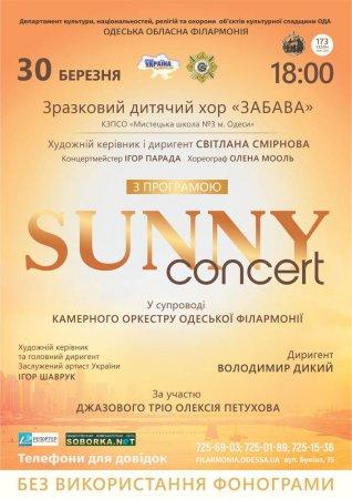 Ювілейний концерт ДМШ №3