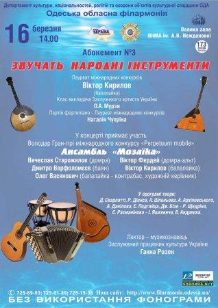 Абонемент №3 «Звучать народні інструменти»