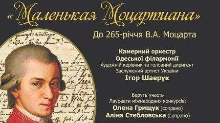 «Маленькая Моцартиана». 26.03.21