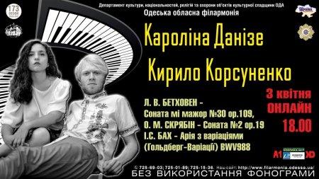 Кароліна Данізе та Кирило Корсуненко. 03.04.21