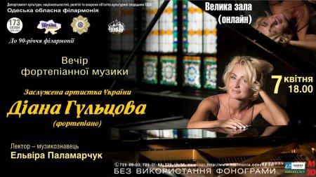 Діана Гульцова. Вечір фортепіанної музики. 7.04.21