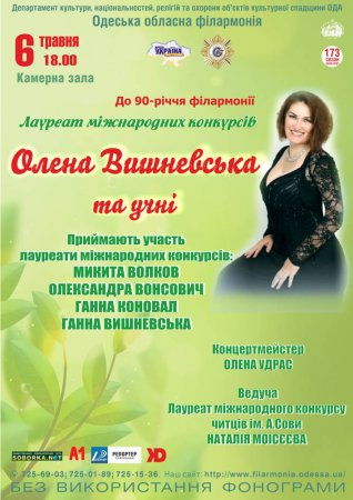 Лауреат міжнародних конкурсів Олена Вишневська та її учні