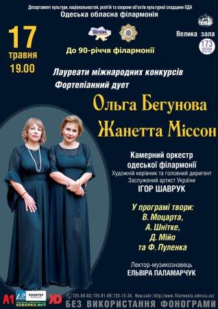 Фортепіанний дует Ольга Бєгунова та Жанетта Міссон