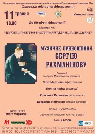 Абонемент №13 «Звукова палітра інструментальних ансамблів»