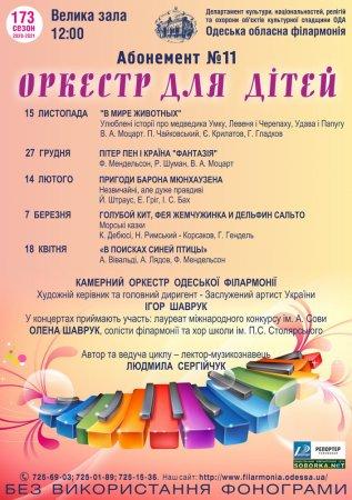 Абонемент №11 «Оркестр для дітей»