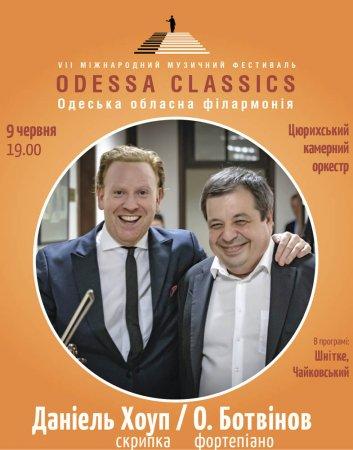 VII Міжнародний музичний фестиваль ODESSA CLASSICS. Даниель Хоуп, Олексій Ботвінов та Цюріхський Камерний Оркестр