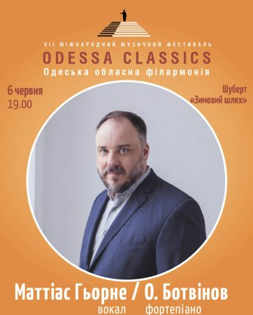 VII Міжнародний музичний фестиваль ODESSA CLASSICS. Маттіас Гьорне та Олексій Ботвінов