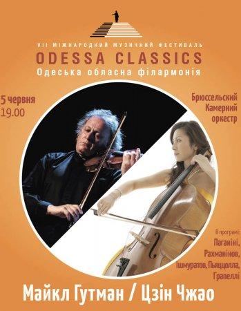 VII Міжнародний музичний фестиваль ODESSA CLASSICS. Цзин Чжао, Майкл Гуттман, Брюссельський Камерний оркестр