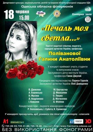 """""""Печаль моя светла..."""" Концерт пам'яті Галини Поліванової"""
