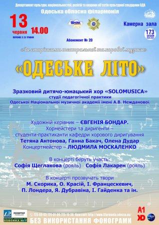 Абонемент №20 «За сторінками театральної та хорової музики»