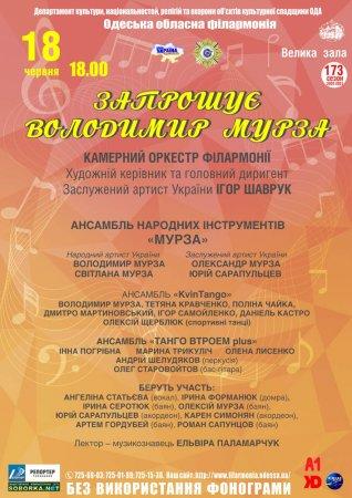 Ювілейний концерт народного артиста України Володимира Мурзи (баян)