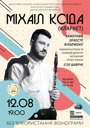 Лауреат міжнародних конкурсів Міхаіл Ксіда (кларнет)