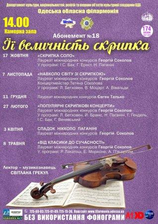 Її величність скрипка (абонемент №18)