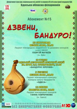 Дзвени, бандуро! (абонемент №15)