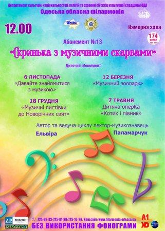 Скринька з музичними скарбами (абонемент №13)