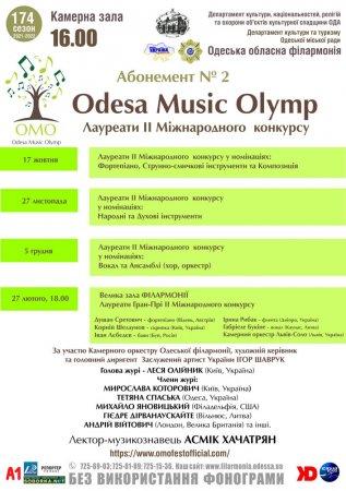 Odesa Music Olymp. Лауреати ІI Міжнародного дистанційного конкурсу (абонемент №2)