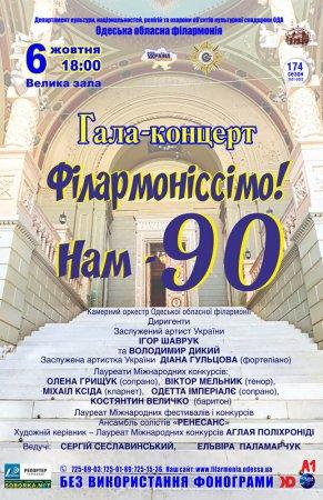 Гала-концерт «Філармоніссімо! Нам - 90»