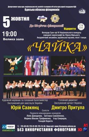 Концерт Академічного ансамблю української музики, пісні і танцю «Чайка»