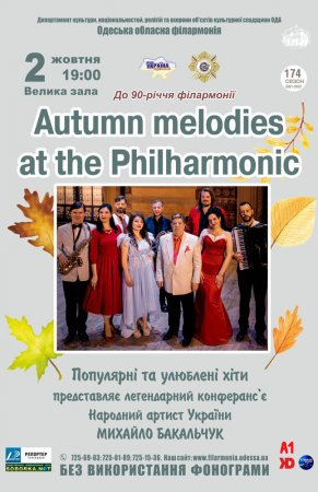 «Autumn melodies at the Philharmonic»