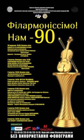 «Філармоніссімо». Нам 90.