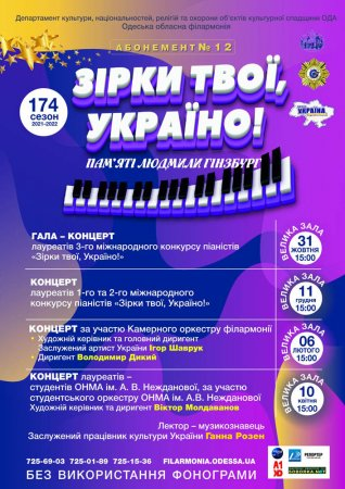 Абонемент №12 «Зірки твої, Україно!» Пам'яті Людмили Гінзбург