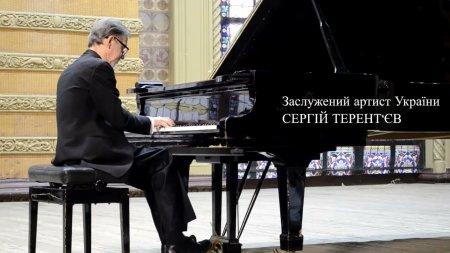 Сергій Терент'єв (фортепіано) та Камерний оркестр Одеської філармонії