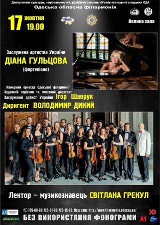 Заслужена артистка України Діана Гульцова (фортепіано)