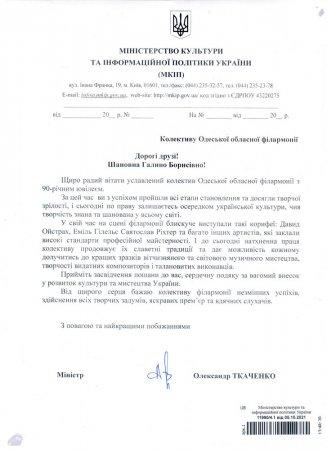 Вітання колективу Одеської обласної філармонії з 90-річчям