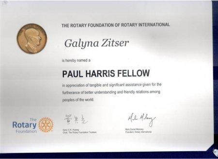 Лист від Rotary Foundation