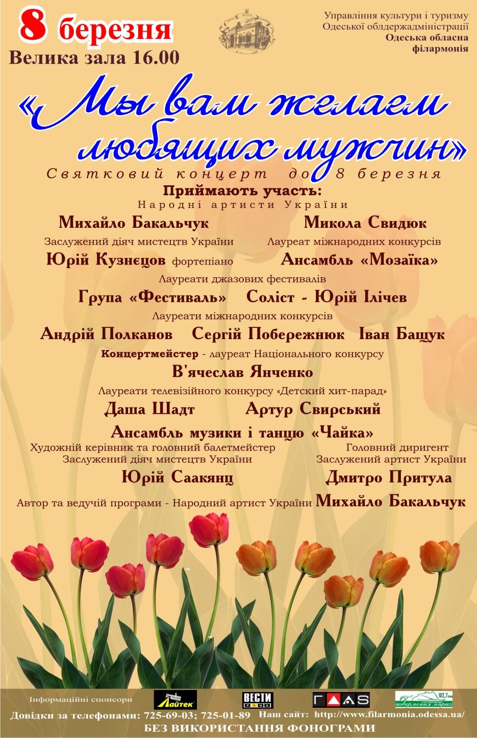 Концерт к 8 марта сценарий в доме