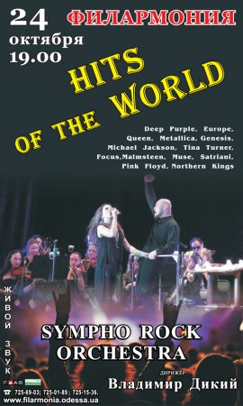HITS OF THE WORLD. SYMPHO ROCK ORCHESTRA