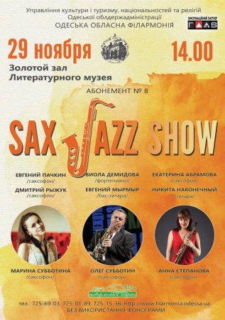 ��������� �8 �Sax revolution�