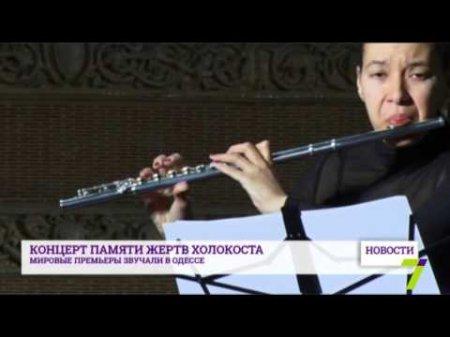 В Филармонии звучали произведения композиторов — жертв концлагерей