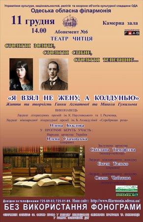 Абонемент №6 «Театр чтеца»
