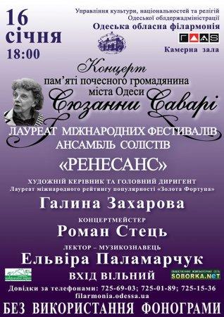 Ансамбль солістів «Ренесанс». День пам'яті С. Саварі.