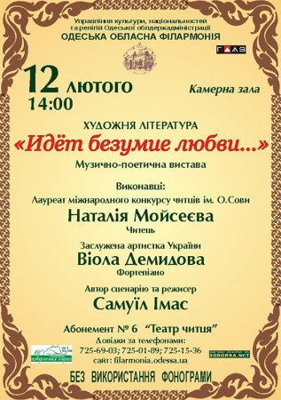 Абонемент №6 «Театр читця»